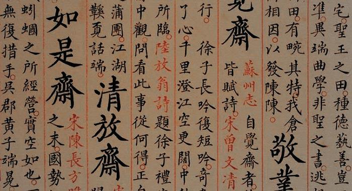 Extrait de l'encyclopédie de Yongle